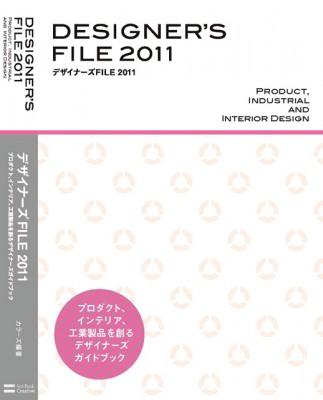 デザイナーズFILE 2011